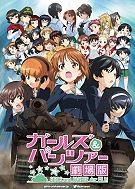 Girls Und Panzer: Der Film (2015) -click for show times