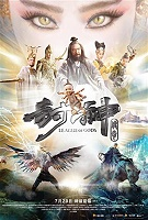 League Of Gods (Mandarin W/Chinese & English S.t.) -click for show times
