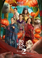 Monster Hunt 2 (mandarin_w/chinese & English S.t.) -click for show times