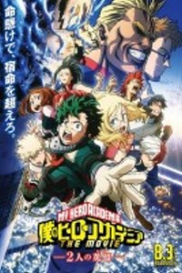 My Hero Academia: Two Heroes -click for show times