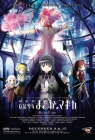 Puella Magi Madoka Magica The Movie: Rebellion ( Japanese ) -click for show times
