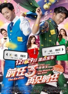 The Ex-file 3: The Return Of The Exes (qian Ren 3) -click for show times