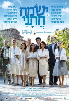 The Women's Balcony (ismach Hatani) -click for show times